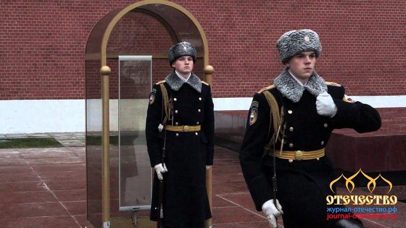 Смена караула у вечного огня в Александровском Саду.