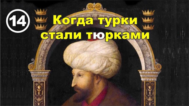 Константин Великий или когда турки стали тюрками. Фильм 14.