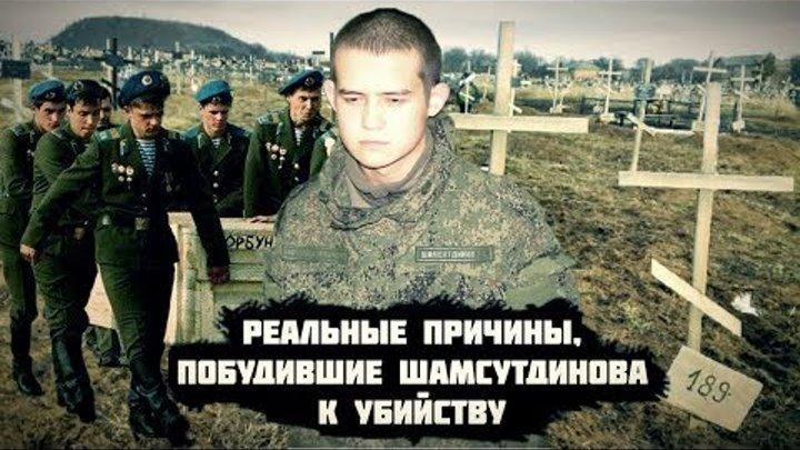 Реальные причины побудившие Шамсутдинова к убийству