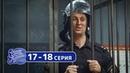 Сериал Однажды под Полтавой - Новый сезон 17-18 серия - комедии, юмор и приколы Квартал 95