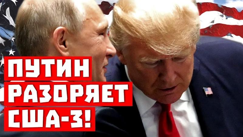 Жители США в шоке - из-за Путина они могут остаться без картошки фри!