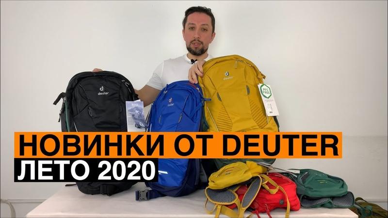 Новинки от Deuter лето 2020. Краткий обзор.