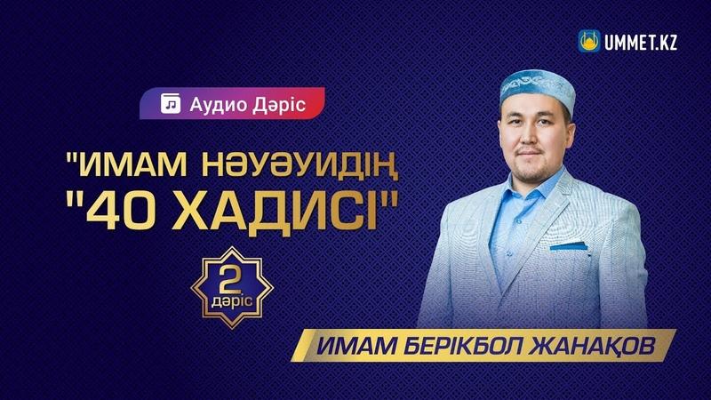Имам Нәуәуидің 40 хадисі 2 дәріс Имам Берікбол ЖАНАҚОВ