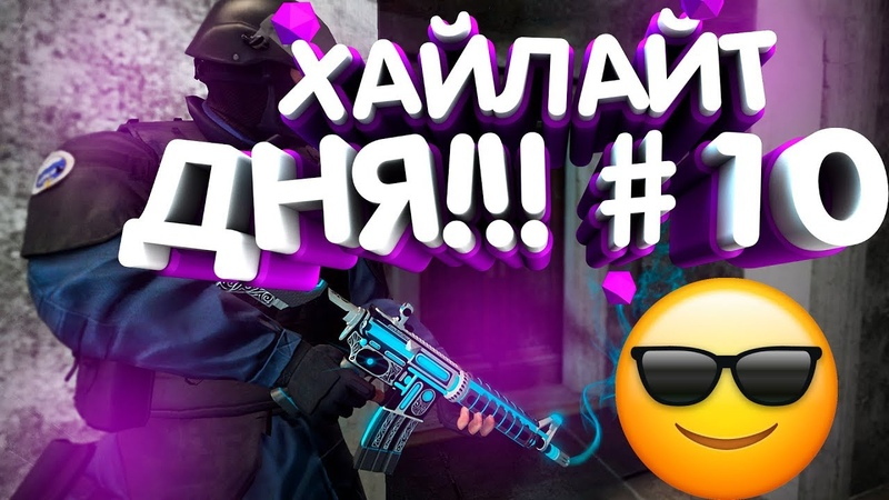 ХАЙЛАЙТ ДНЯ ОТ YOUNG DANILKA Daily Highlight by YOUNG DANILKA CS GO