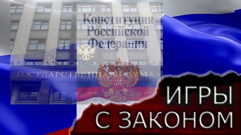 ИГРЫ С ЗАКОНОМ. Или как Федеральные власти не исполняют Российские законы.