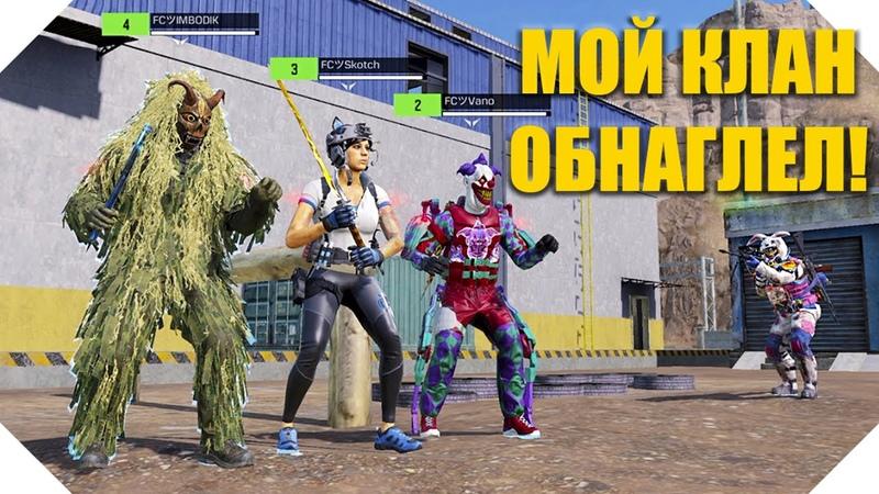 МОЙ КЛАН ОБНАГЛЕЛ CALL OF DUTY MOBILE КОРОЛЕВСКАЯ БИТВА CALL OF DUTY MOBILE