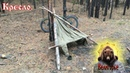 Минутка сурового бушкрафта! / Кресло. /A moment of severe bushcraft! /Chair.