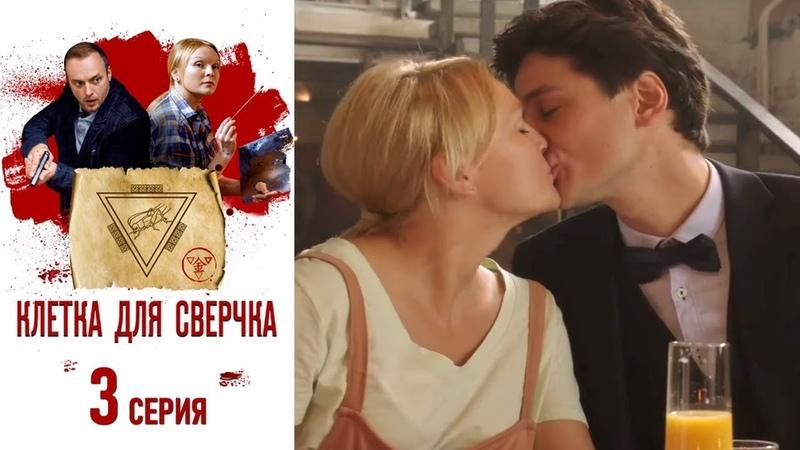Клетка для сверчка - Фильм десятый - Серия 32019СериалHD 1080р