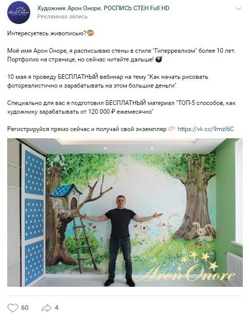 Продвижение вебинара по росписи стен с ROI 778%, изображение №5