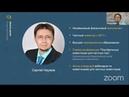 Курс по Налогам - Сергей Спирин