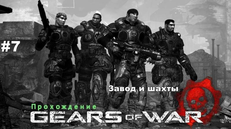 Gears of war - Прохождение. Завод и шахты. 7