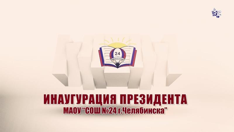 Инаугурация Президента школы №24 города Челябинска