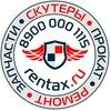 Скутеры Прокат rentax.ru,  Сочи