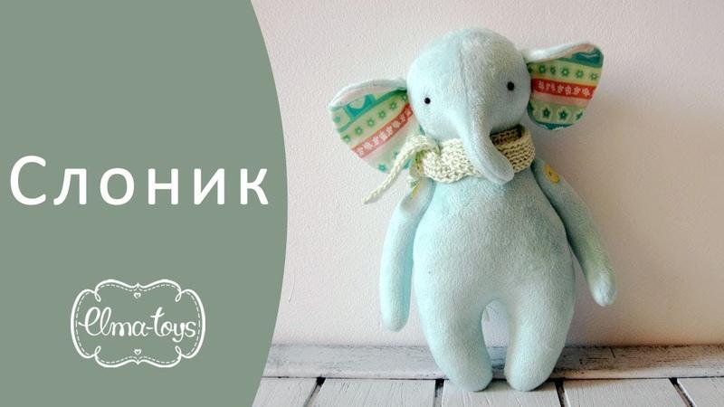Как сшить плюшевого слона Игрушка своими руками Elma toys