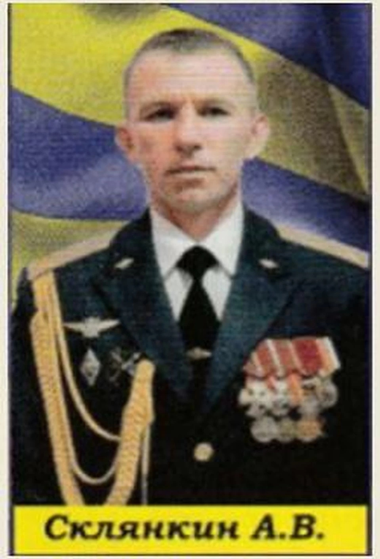Подполковник Александр Склянкин