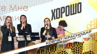 Хорошо — Группа прославления из церкви Ковчег (Краснодар)