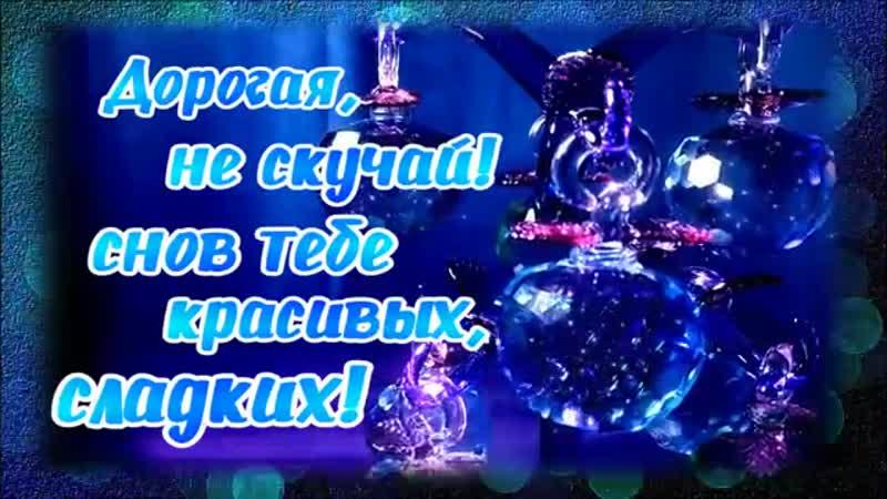Тебе от меня Пожелание спокойной ночи mp4