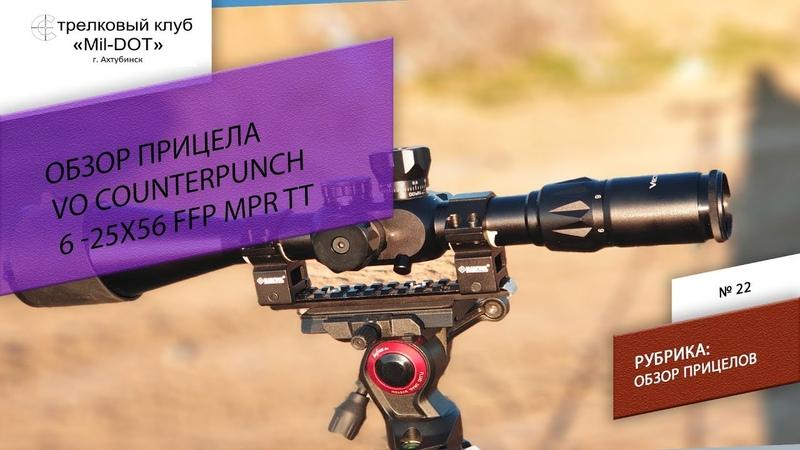 Обзор прицела VECTOR OPTICS COUNTERPUNCH 6 25X56 FFP MPR TT
