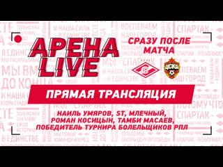 АренаLive. Прямое включение после кубкового дерби #СпартакЦСКА