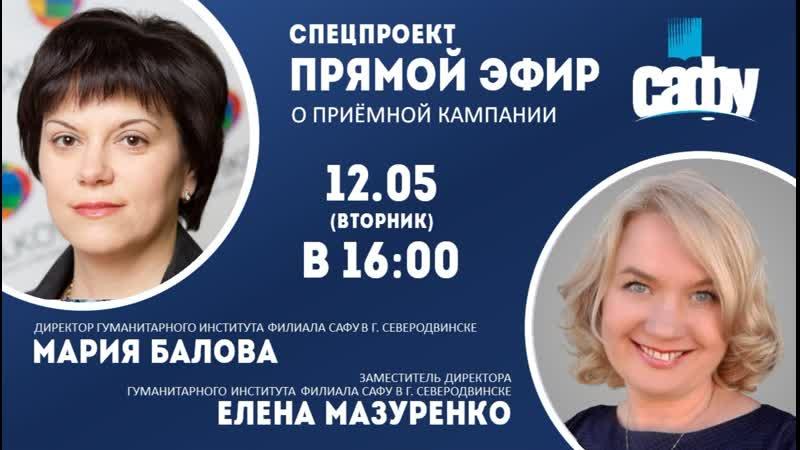 ПРЯМОЙ ЭФИР МАРИЯ БАЛОВА И ЕЛЕНА МАЗУРЕНКО