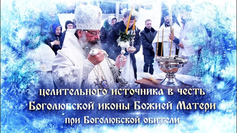 Митрополит Кирилл возглавит праздник Крещения Господня в Боголюбском монастыре 2020