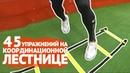 45 УПРАЖНЕНИЙ НА КООРДИНАЦИОННОЙ ЛЕСТНИЦЕ | Координация, ловкость, упражнения для ног