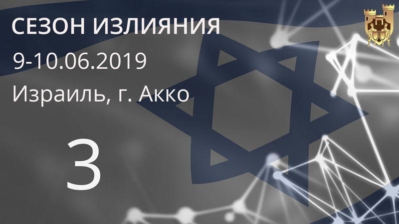 Служение 3 Голос над Землёй Вадим Балев