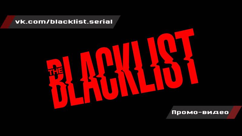 The Blacklist 7x11 Victoria Fenberg 7x12 Cornelius Ruck Promo HD