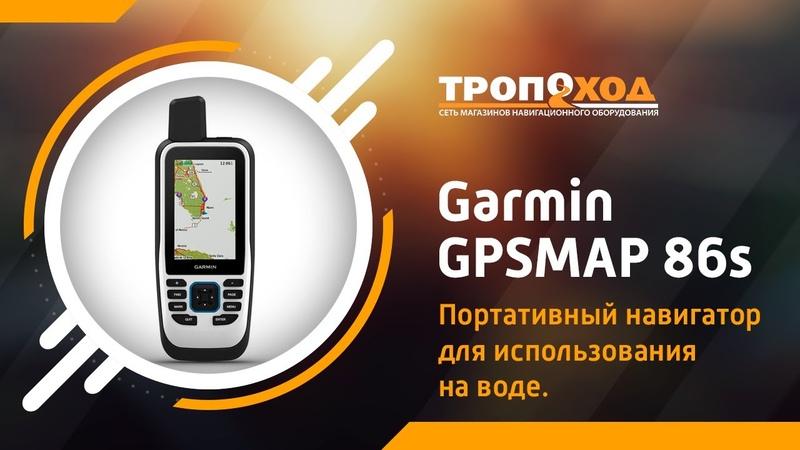Garmin GPSMAP 86s Экспресс обзор навигатора от Тропоход