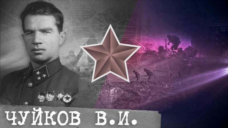 Сталинградская битва Чуйков против Паулюса 2017