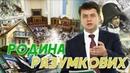 Родина Разумкових бізнес дружини політичне минуле та зв'язки з Гриценко Скелети в шафі