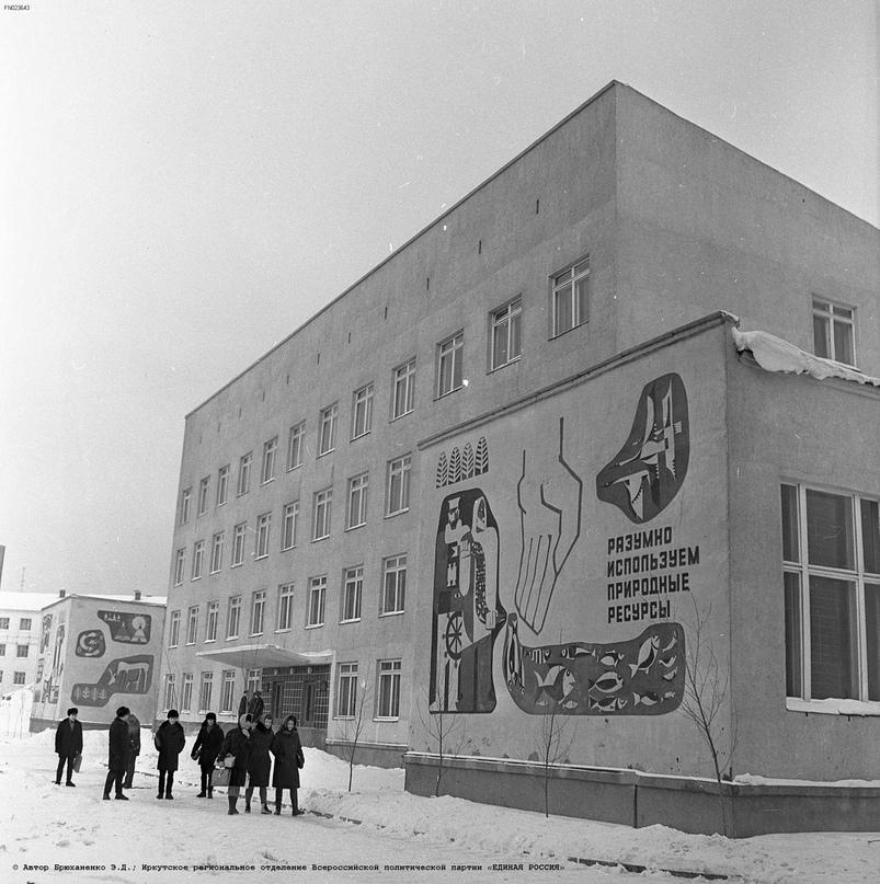 Пушно-меховой техникум Иркутска, изображение №8