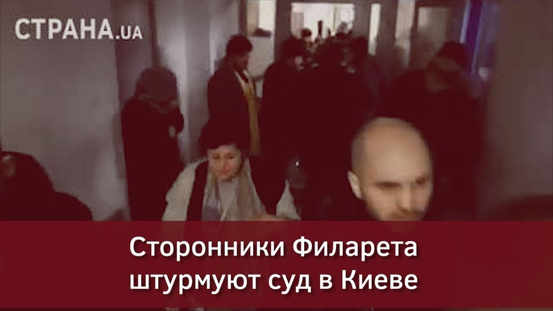 Сторонники Филарета штурмуют суд в Киеве   Страна.ua