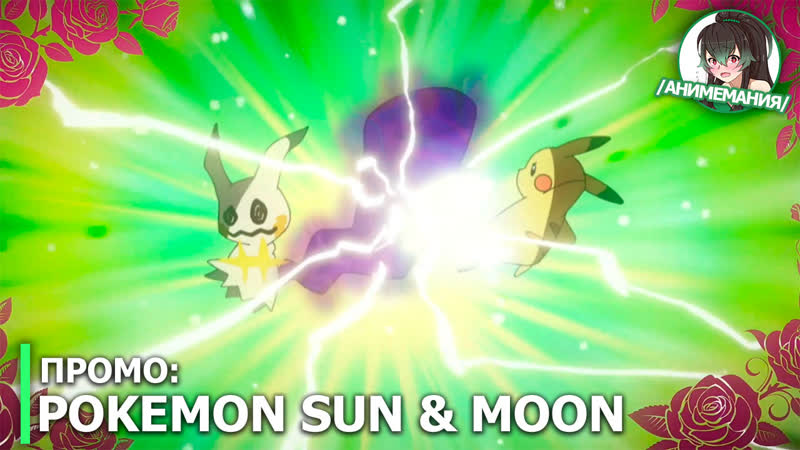 Pokemon Sun Moon промо персонажей арки турнира Алола