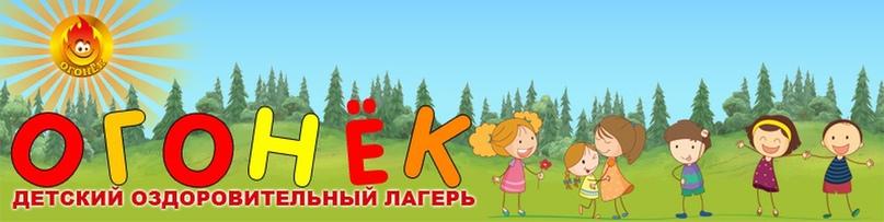 """Детский оздоровительный лагерь """"Огонёк"""" - приглашает детей!, изображение №5"""