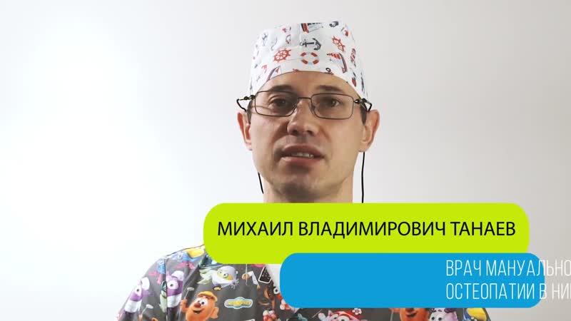 Как подготовиться к приему Расскажет Михаил Владимирович Танаев.