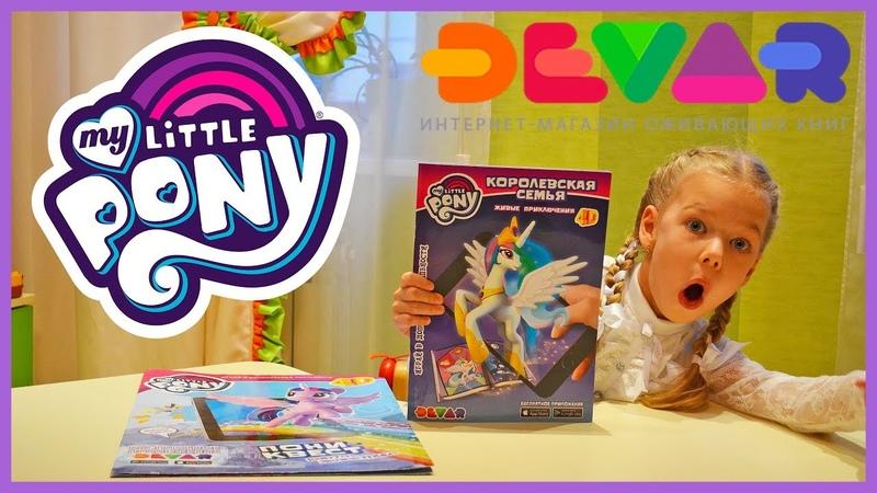 Оживающие 4D книги для детей DEVAR KIDS Живая раскраска My little pony и Карта Эквестрии приложение