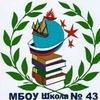 Школьное ТВ 43