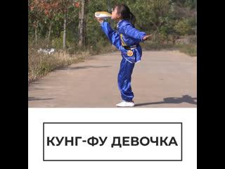 Ее кунг-фу сильнее твоего. Девятилетняя китайская девочка стала звездой соцсетей