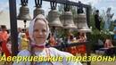 XII фестиваль Аверкиевские перезвоны Троицкий храм 2018