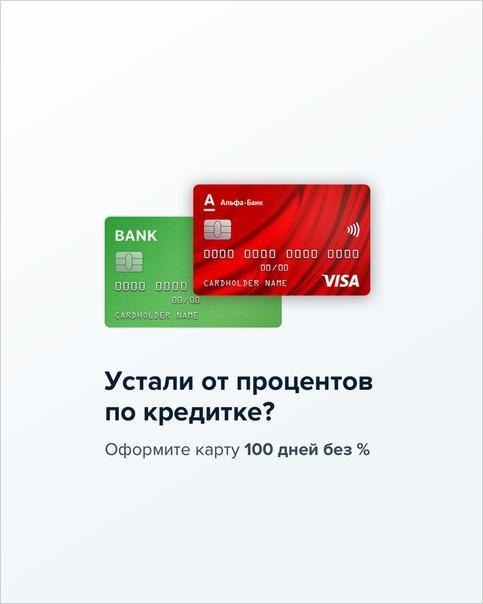 помощь в получении кредитной карты