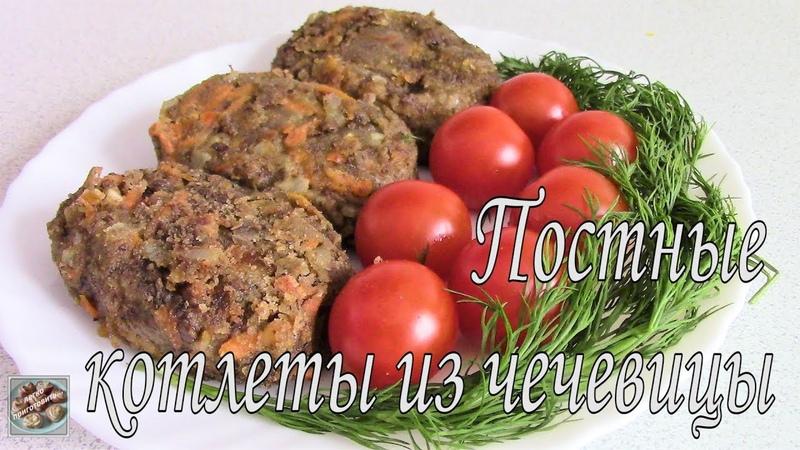Котлеты из Чечевицы Постное Блюдо