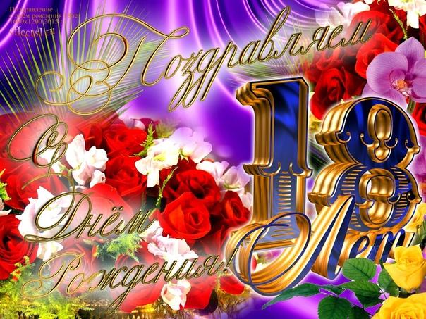Поздравления с днем рождения для внучки 18 летием