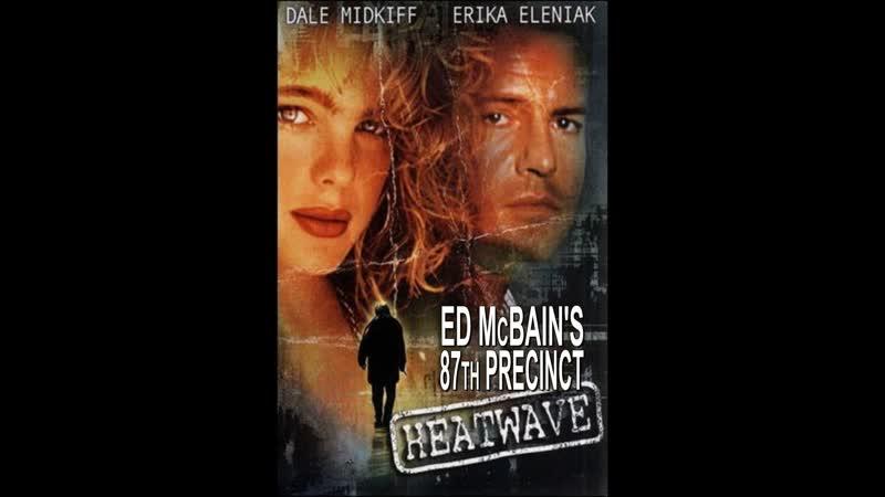 Термоубийца Термический убийца Ed McBain's 87th Precinct Heatwave 1997 Перевод Андрей Дольский VHS
