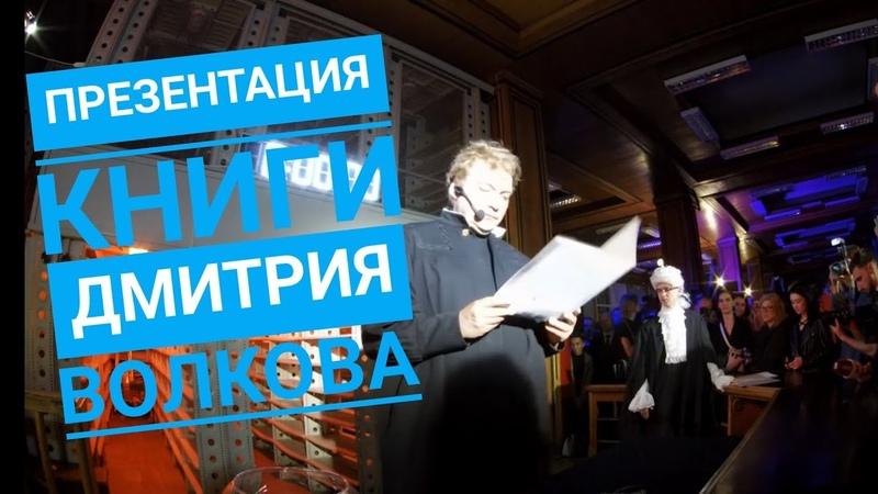 Презентация Книги Дмитрия Волкова Свобода Воли Иллюзия или Возможность