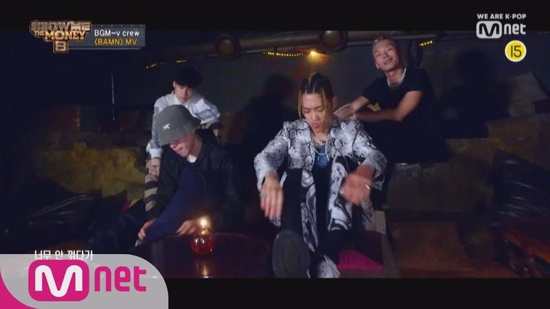 [ENG sub] [SMTM8] ′BAMN′ MV - BGM-v Crew / 펀치넬로, 짱유, 제네 더 질라, 맥대디 (Prod. millic)