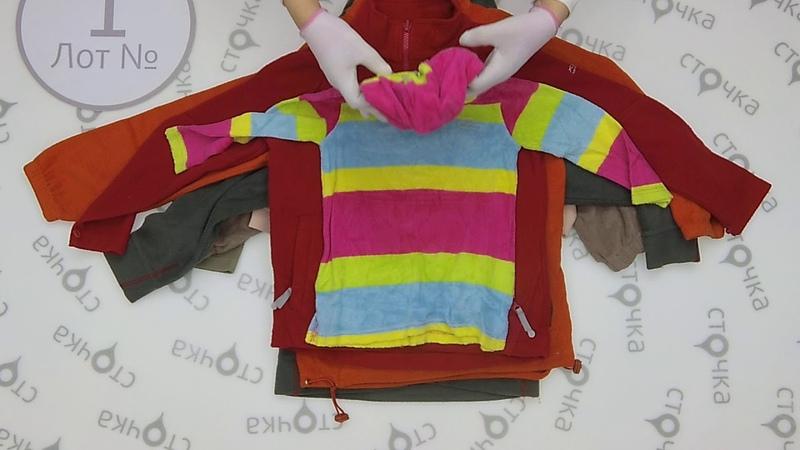 Kinder Fleece 1,секонд хенд одежда оптом