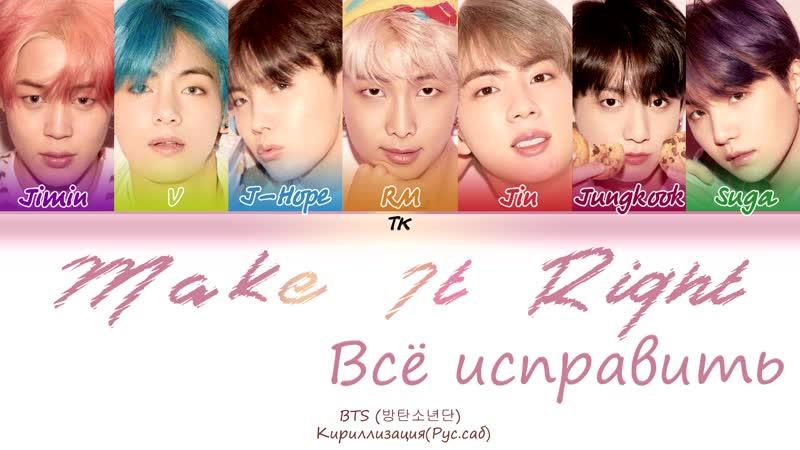 BTS (방탄소년단) - MAKE IT RIGHT [Кириллизация RUS SUB]