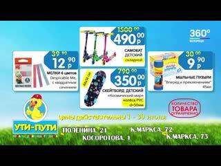 Ути-Пути снижает цены в день защиты детей
