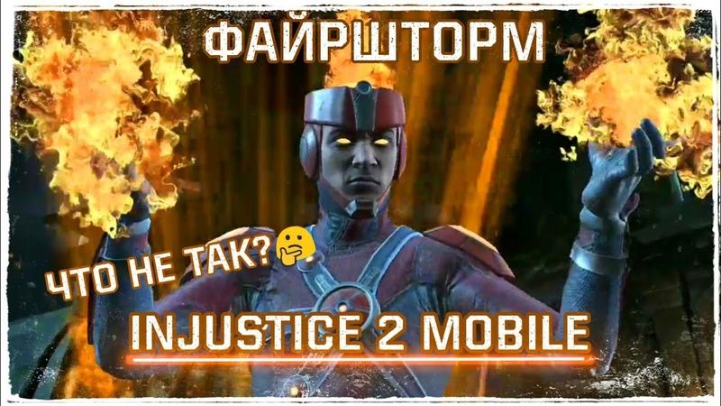 Injustice 2 Mobile Файршторм Обзор Персонажа Что не так Firestorm Инджастис 2 Мобайл
